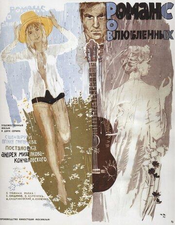Романс о влюбленных 1974