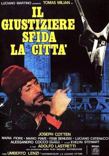 Синдикат садистов (1975)