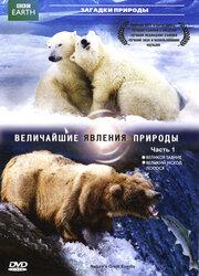 BBC: Величайшие явления природы (2009)
