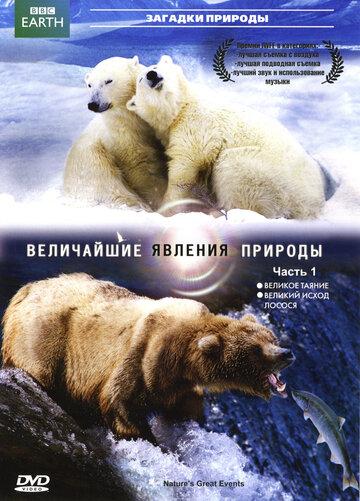 BBC: Величайшие явления природы 2009