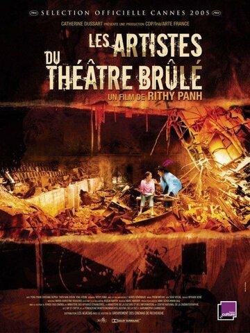 Артисты сгоревшего театра (2005)