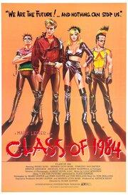 Смотреть онлайн Класс 1984