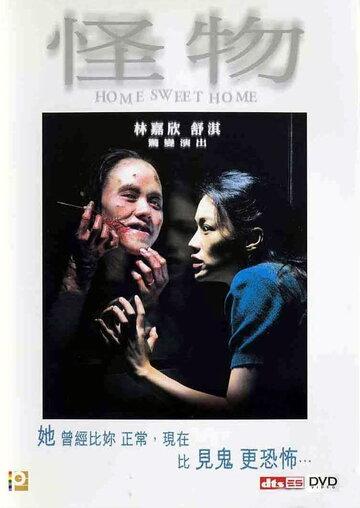 Дом, милый дом (2005)