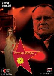 Глупая звезда (2008)