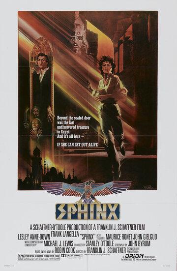 Сфинкс (1980)