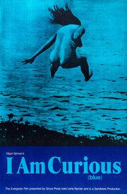 Я любопытна – фильм в синем (1968)