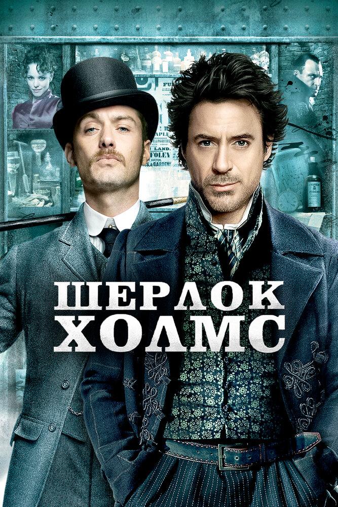 Шерлок Холмс / Sherlock Holmes (2009)