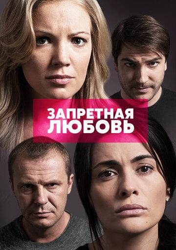 Запретная любовь (1 сезон)