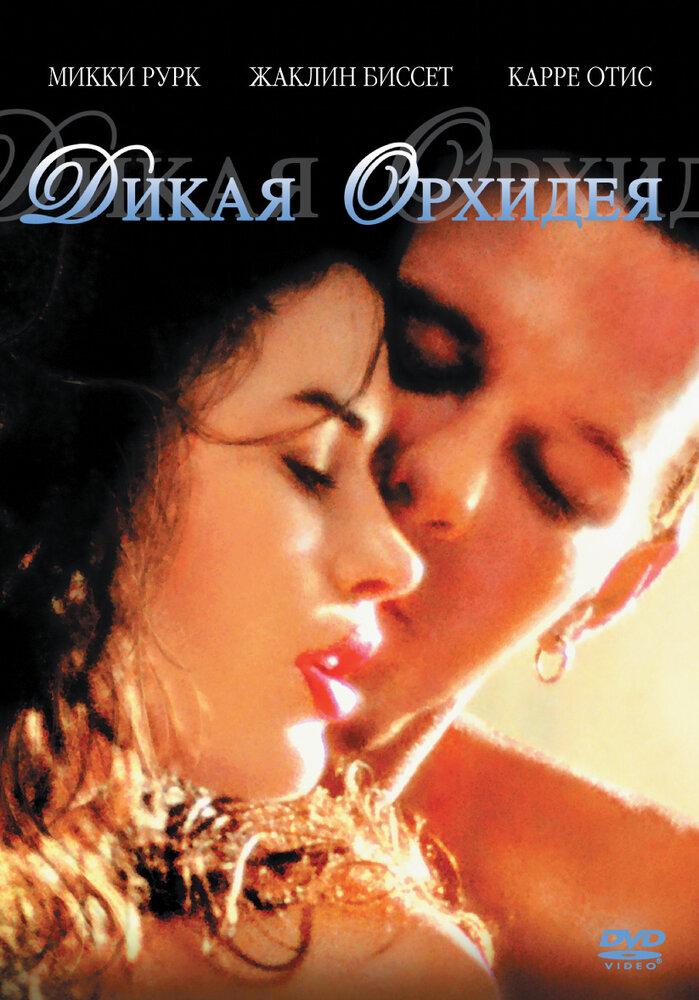 Фильм о любви и страсти секс 9 песен