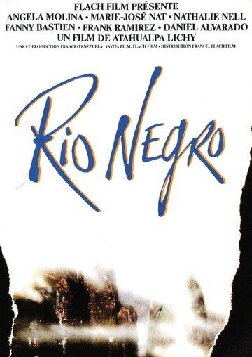 Рио-Негро (1991)