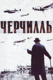 Черчилль (2002)