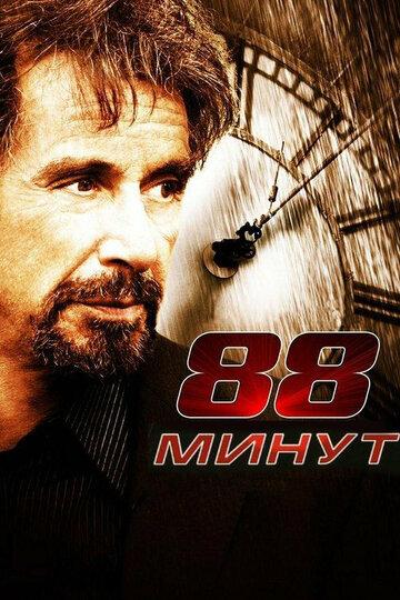 88 минут (88 Minutes)