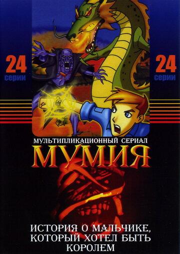 Мумия 2001   МоеКино
