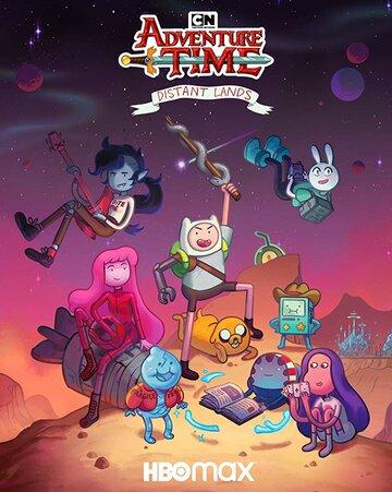 Время приключений: Далёкие земли / Adventure Time: Distant Lands / 2020
