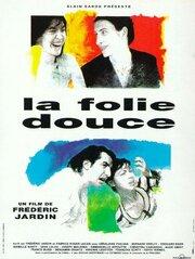 Приятное сумасшествие (1994)