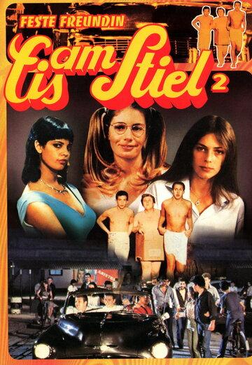 Горячая жевательная резинка 2: Постоянная подружка 1979