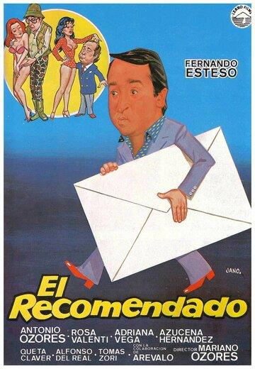 Рекомендованный (1985)