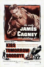 Распрощайся с завтрашним днем (1950)