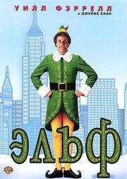 Эльф (2003)