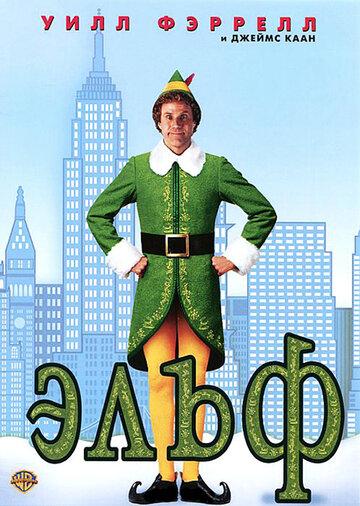 Эльф / Elf (2003) смотреть онлайн