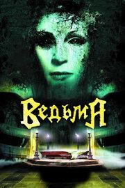 Ведьма (2006)