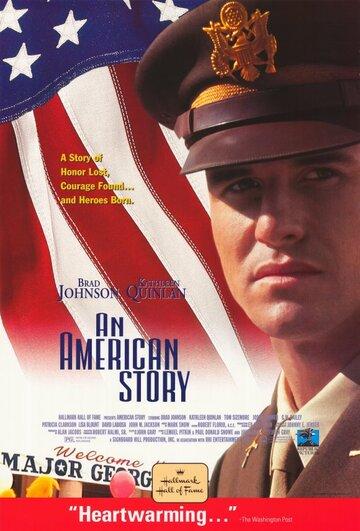 После победы (1992)