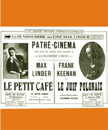 Маленькое кафе (1919)