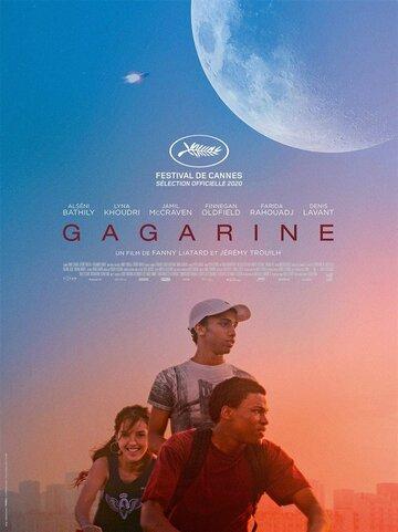 Гагарин / Gagarine / 2020