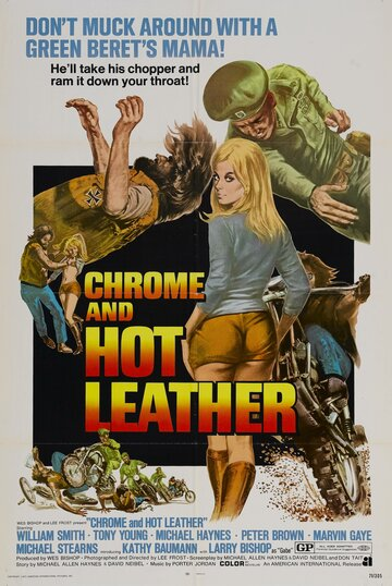 Хром и кожа (1971)