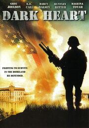 Темное Сердце (2006)