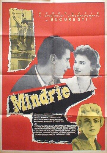 Гордость (1956)