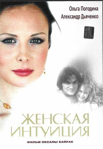 ������� �������� (Zhenskaya intuicia)