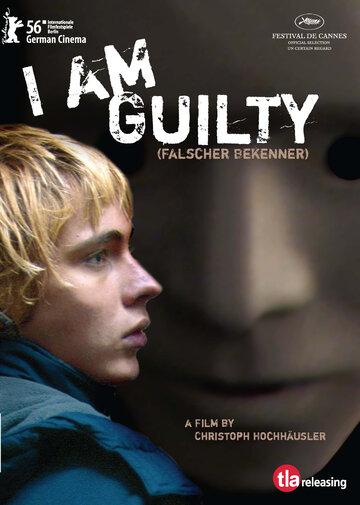 Я виновен (2005)