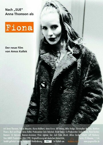 Фиона (1998)