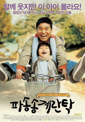 Мой сын, мой враг (2005)