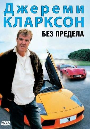 Джереми Кларксон: Без предела (2002) полный фильм