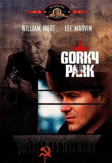 ���� �������� (Gorky Park)