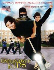 Детки под прикрытием (2004)