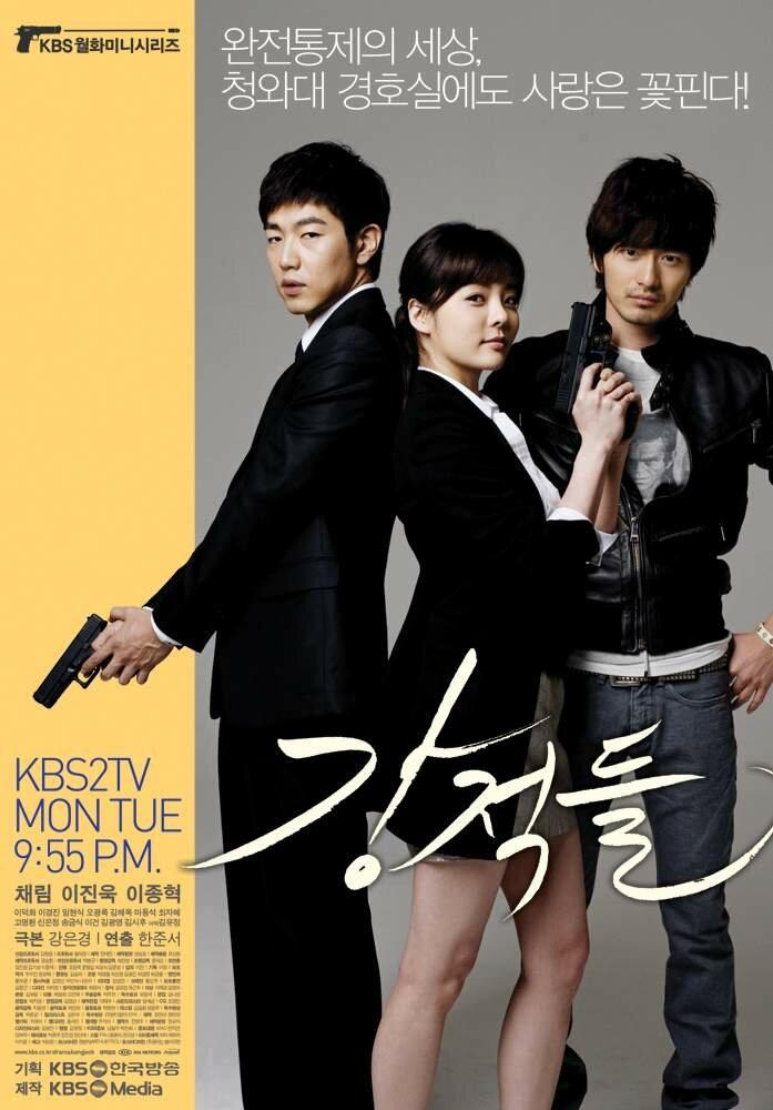 Непримиримые соперники / Kangcheok deul
