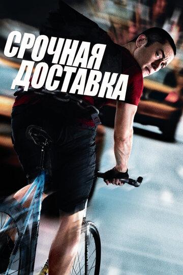 Фильм Срочная доставка