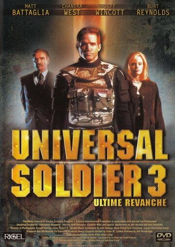 Универсальный солдат 3: Снова в деле