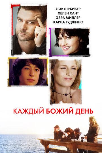 Каждый Божий день (2010)
