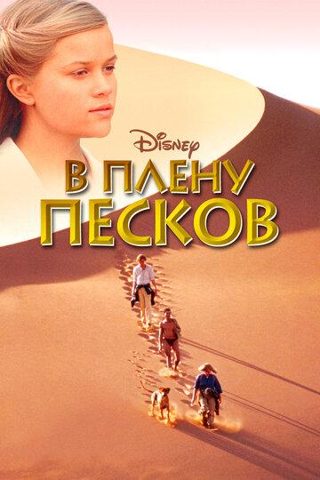 В плену песков (1993)