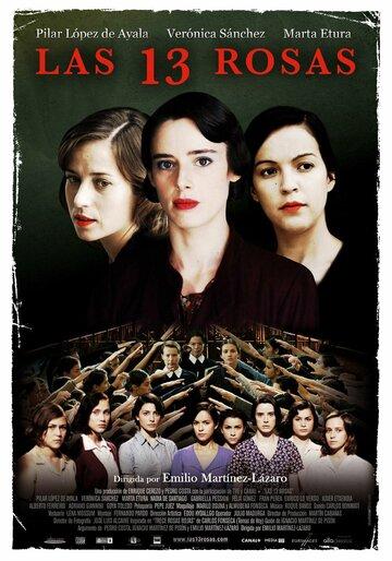 13 роз (2007)