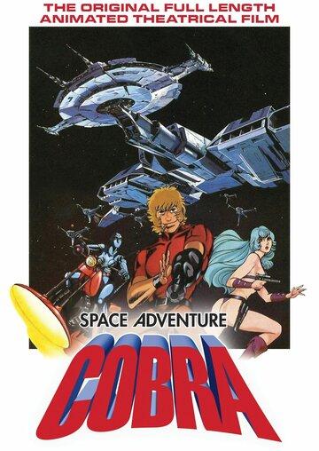 Космические приключения Кобры