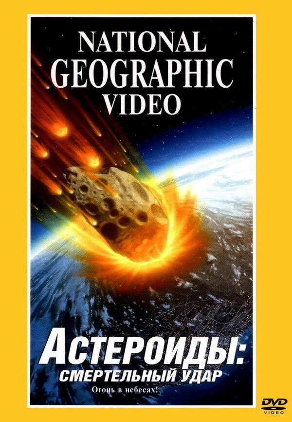 Астероиды смертельный удар саунд где купить настоящие стероиды