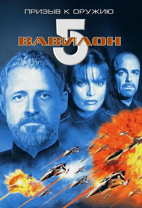 Вавилон 5: Призыв к оружию (ТВ)
