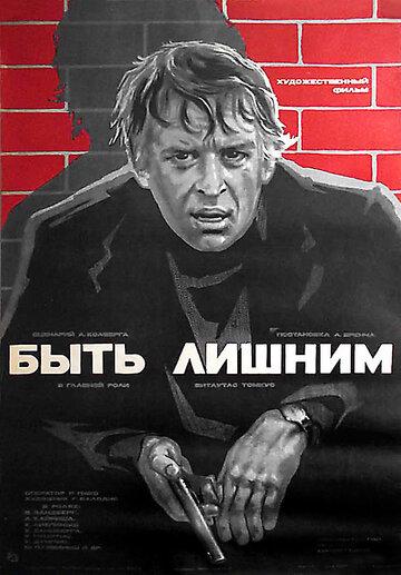 Быть лишним (1976)