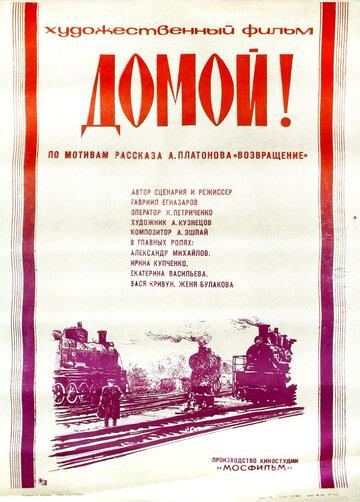 Домой! (1982)