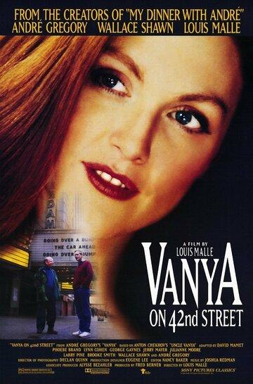 Фильм Ваня с 42-й улицы